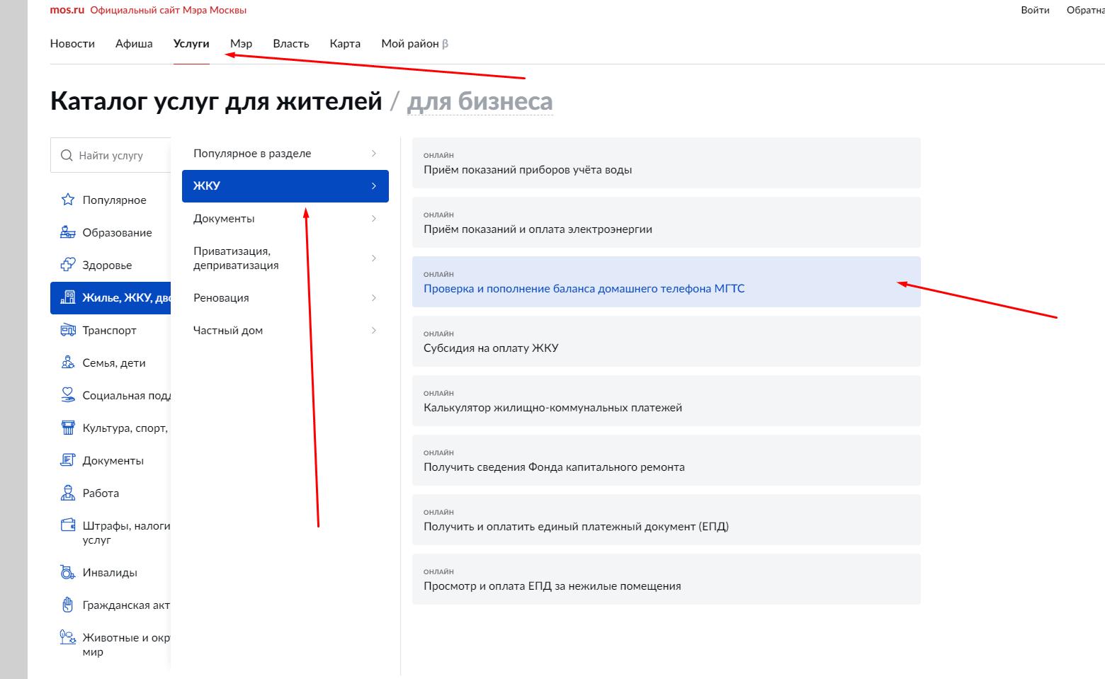 Mos ru Оплата МГТС