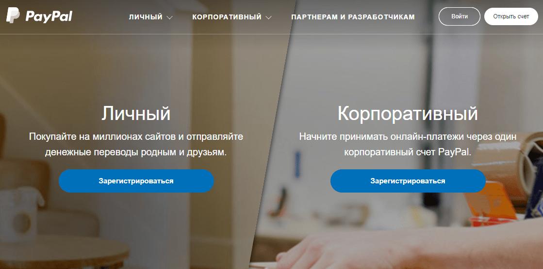 PayPal регистрация