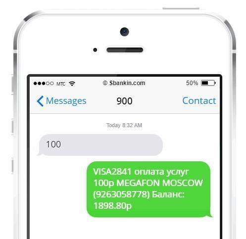 Пополнение счёта с банковской карты через смс